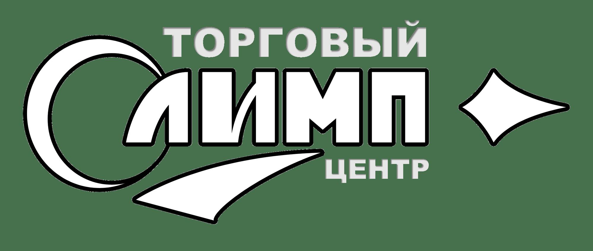 "Торговый центр ""ОЛИМП"""